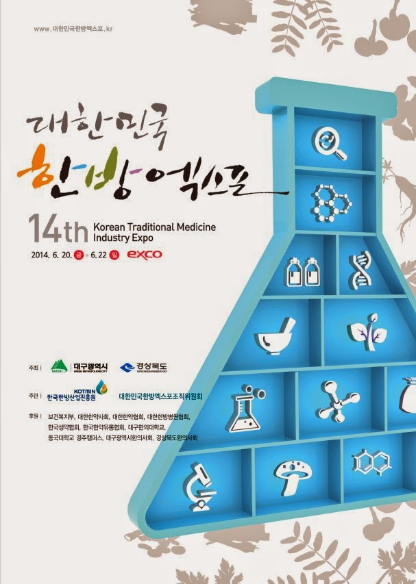 The poster of the 14th Korean Traditional Medicine Industry Expo