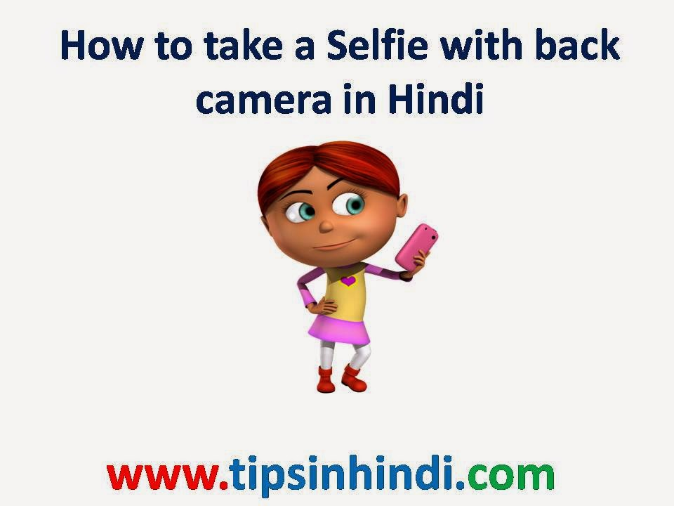 How to take a selfie with back camera in Hindi