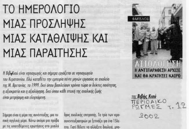 http://dide-peiraia.att.sch.gr/plinetp/images/stories/files/newsletter/127/anamniseis_apo_to_mellon.pdf