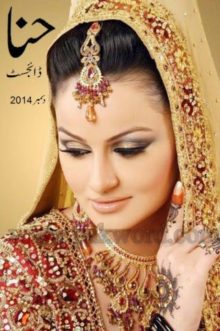 Hina Digest December 2014