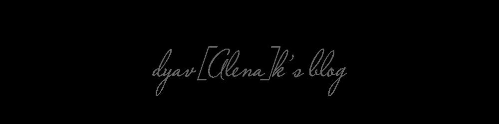 Dyav[Alena]k's blog