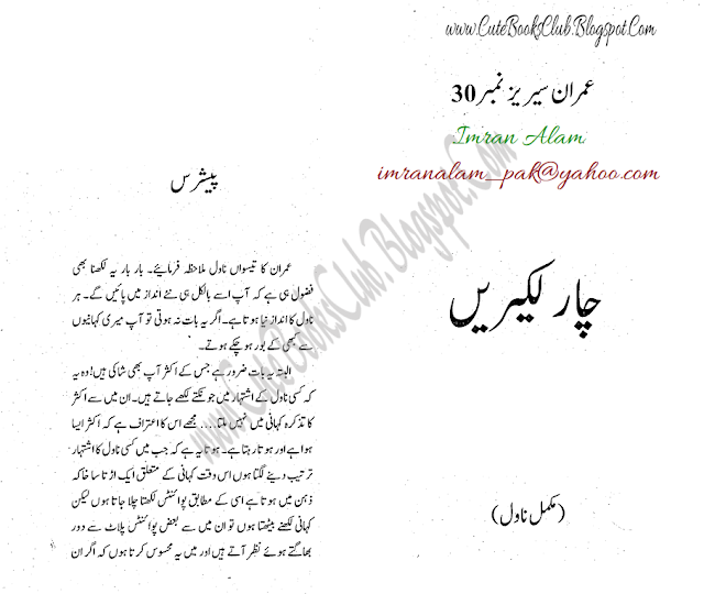030-Chaar Lakerien, Imran Series By Ibne Safi (Urdu Novel )  030-Chaar+Lakerien,+Imran+Series+By+Ibne+Safi+(Urdu+Novel)_003