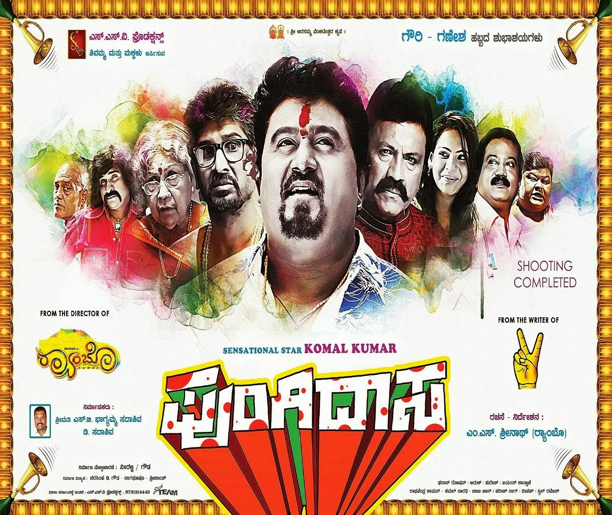 Pungidasa Kannada Movie Review