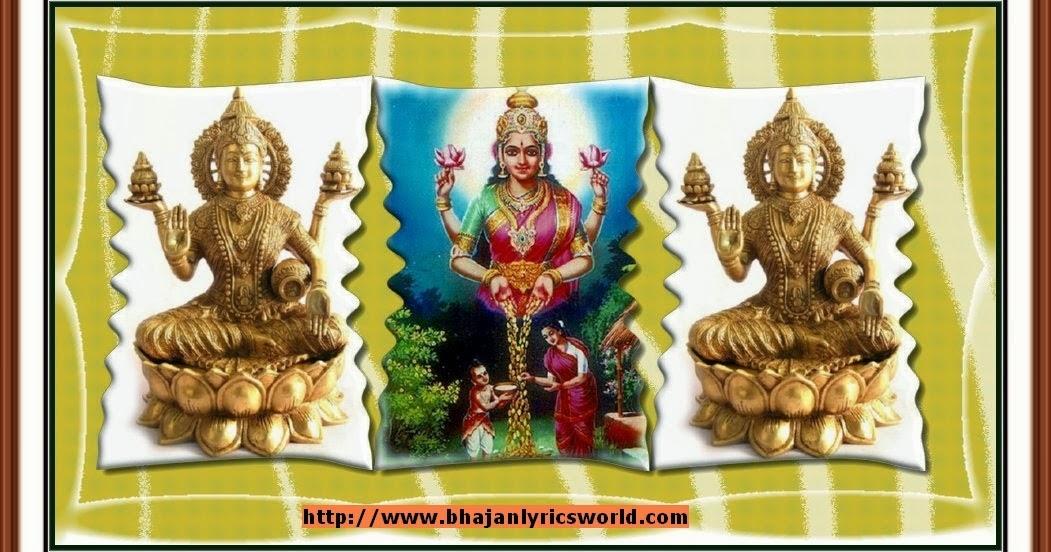 Kanakadhara Stotram - Tamil Lyrics   Bhajan Lyrics World