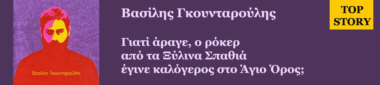ΓΚΟΥΝΤΑΡΟΥΛΗΣ