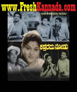 Kantheredu Nodu (1961) Kannada Mp3 Songs Free Download