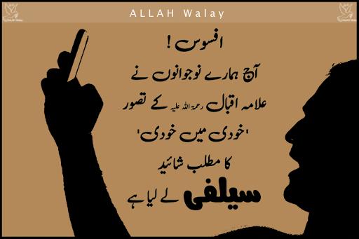 Afsoos Hamary Nojwaano na Aaj - Naseehat Quotes, Naseehat Amooz batain, pakistani girl leaked selfies gallery, Selfie Pakistani cute girl, Pakistani SChool College girls Selfie Photo instagram, Pakistani Selfies,