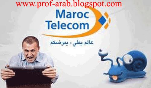 اتصلات المغرب