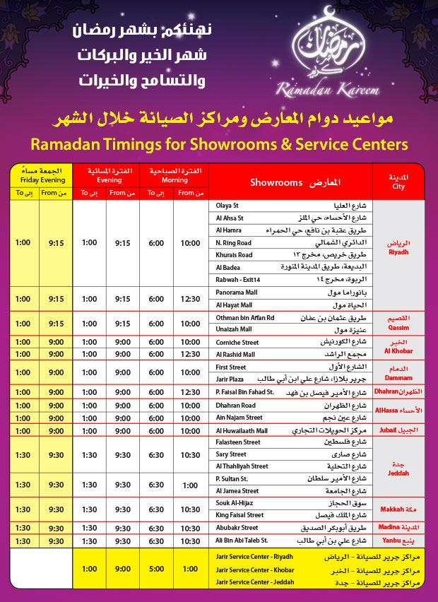 مواعيد دوام معارض وفروع مكتبة جرير فى شهر رمضان 1434هــ 2013 عروض مكتبة جرير