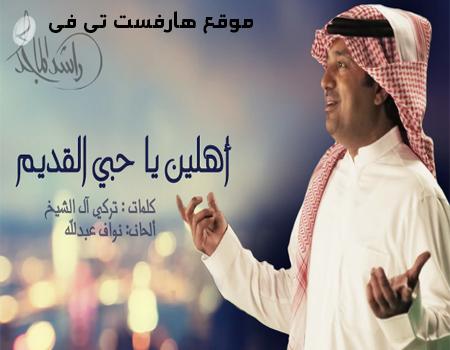 راشد الماجد اغنية اهلين ياحبى القديم