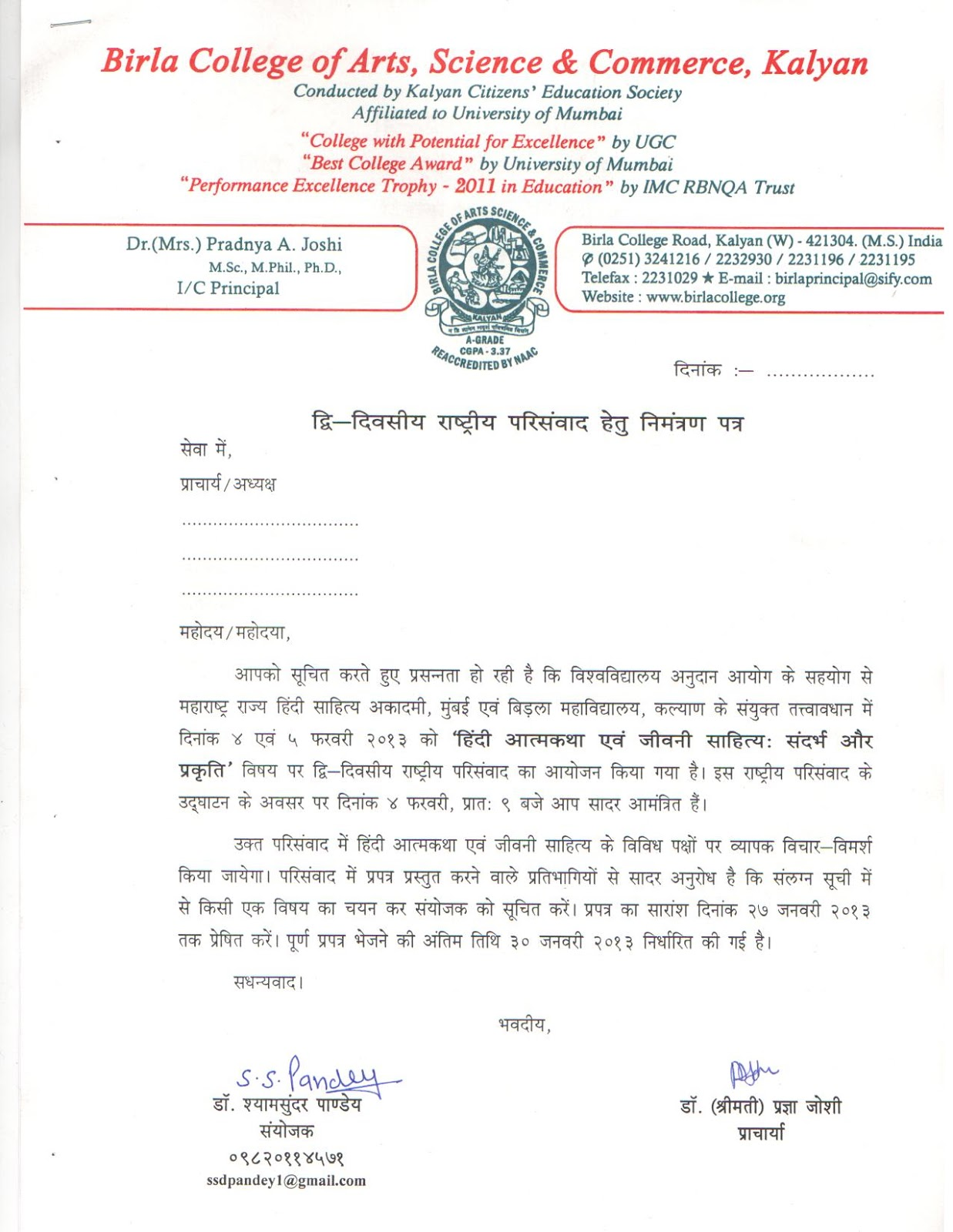Invitation letter invitation letter posted by birla college hindi seminar stopboris Image collections