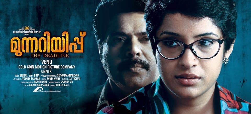 Munnariyippu (2014) Malayalam Movie Watch Online