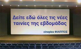cineplex ΦΙΛΙΠΠΟΣ
