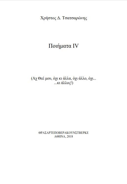 Ποιήματα IV - Χ.Δ.Τ.
