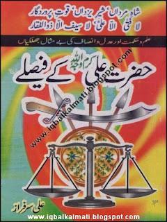 Hazrat ALI R.A Kay Faislay Book PDF Download