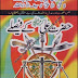 Hazrat ALI R.A Kay Faislay Book PDF Download