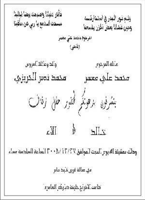 muslim marriage card matter in urdu muslim marriage card matter in ...