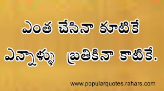 Telugu Quotations on Life
