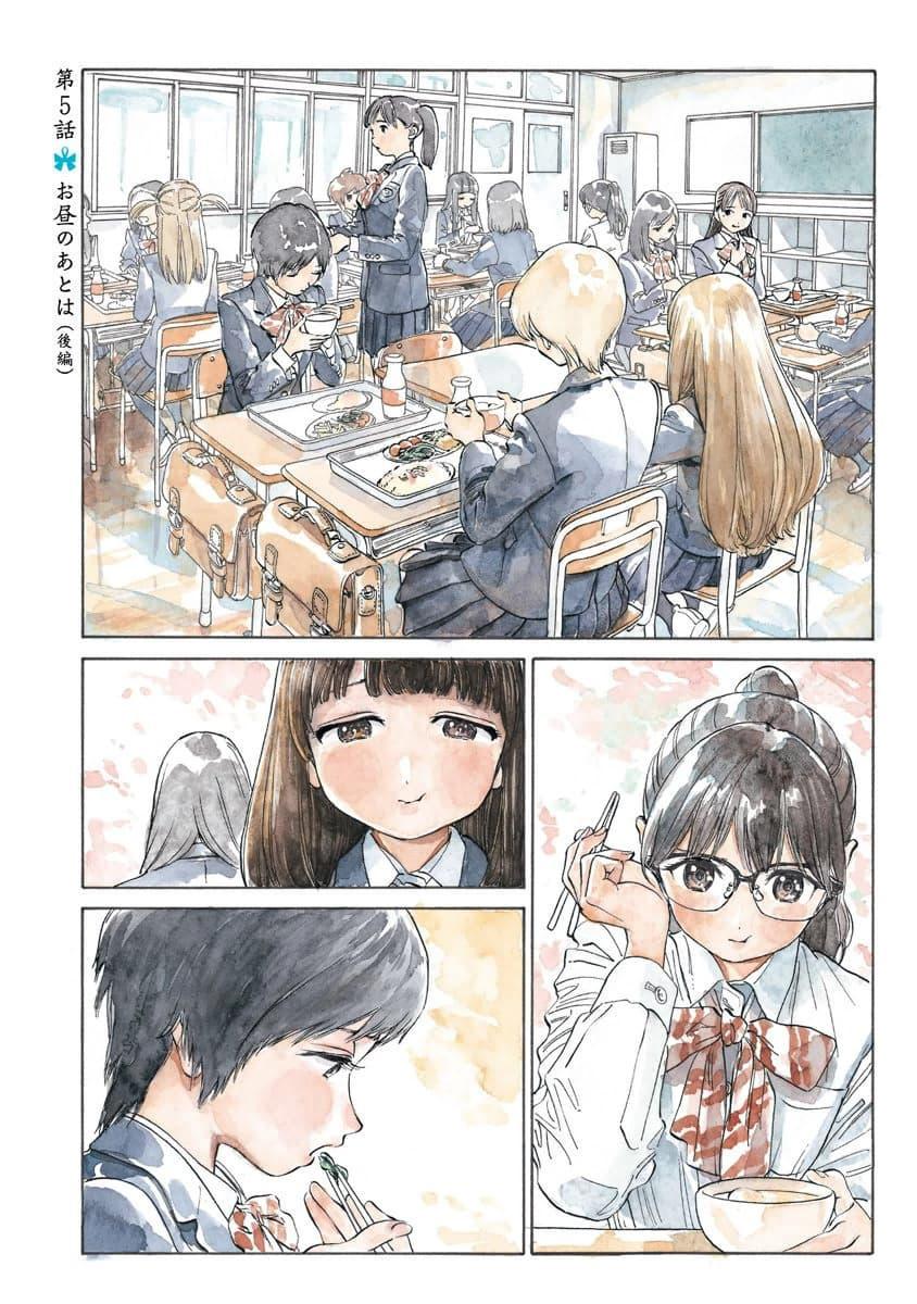 Akebi-chan no Sailor Fuku-ตอนที่ 5