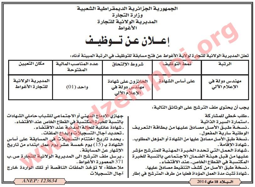 إعلان مسابقة توظيف في المديرية الولائية للتجارة الأغواط ماي 2014 laghouat+ar.jpg