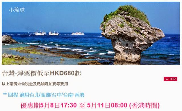 中華航空 China Airlines 例牌優惠,香港 飛 台北 / 高雄 / 台中 / 台南 ,$680起(連稅$1,064),只限3天。