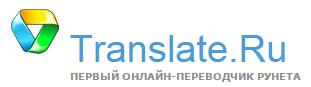 Переводчик от Translate