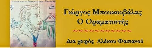 """περιοδικό """"ΕΛΛΗΝΙΚΟΣ ΚΟΣΜΟΣ"""""""