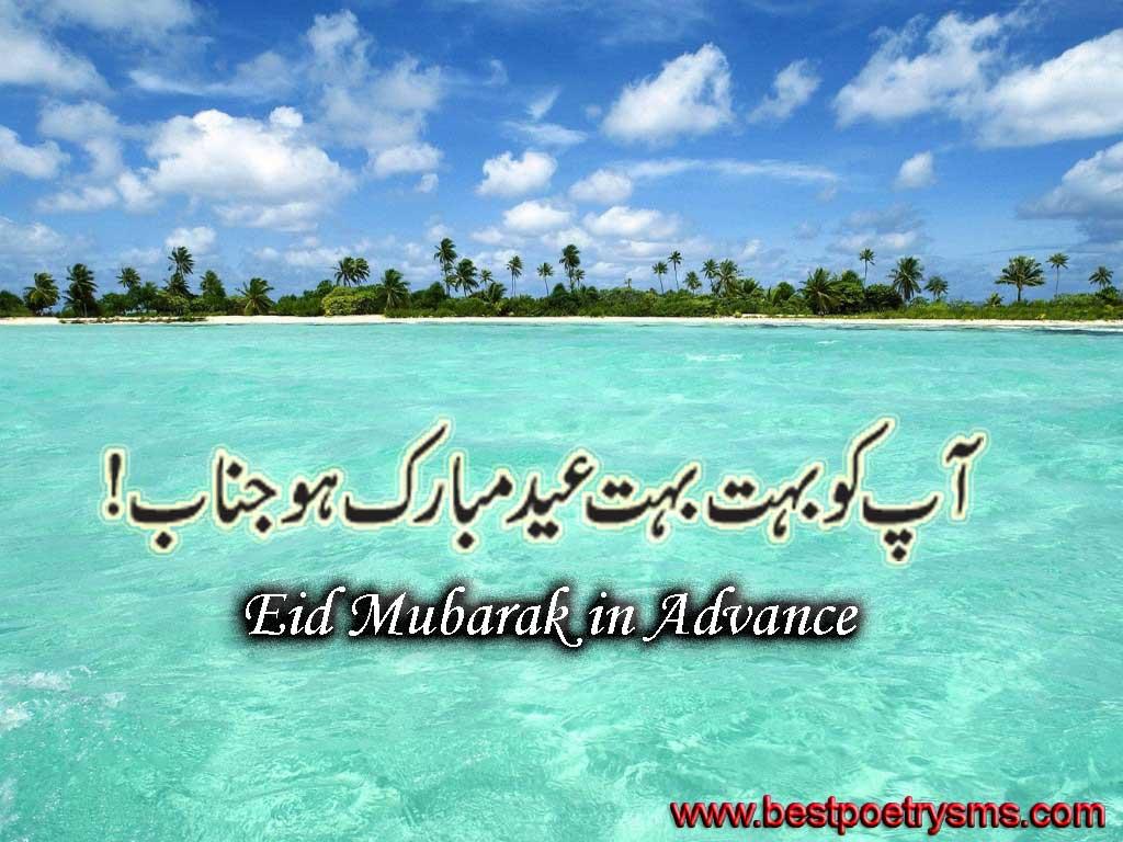 http://1.bp.blogspot.com/-VKG-O6fLlxw/UCAw1WH9gJI/AAAAAAAAdJo/4934lnq_9ks/s1600/Eid-mubarak-urdu-wallpaper.jpg