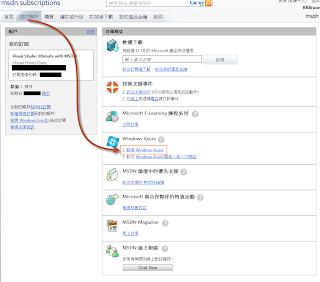 透過MSDN訂閱啟用Windows Azure雲端服務