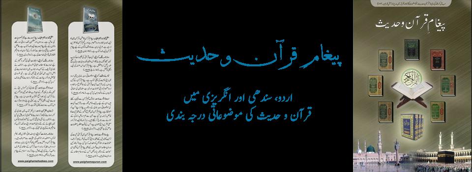 پیغام قرآن و حدیث