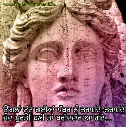 Punjabi Graphics and Punjabi Photos : VERY SAD PUNJABI COMEMENT ...