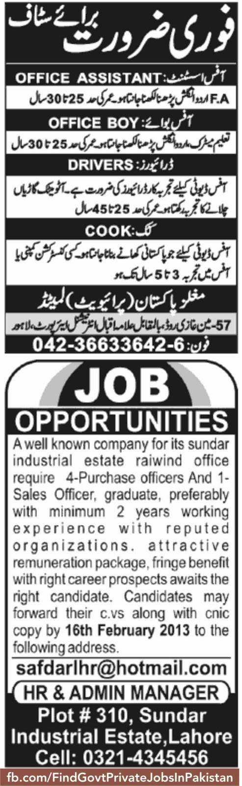 office staff required job ads