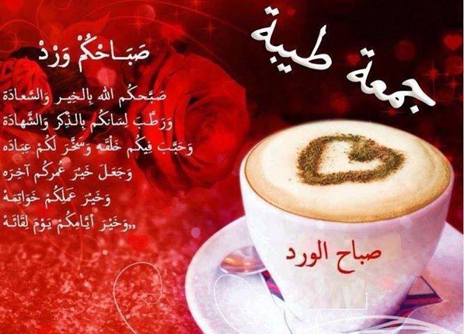 صور جميلة عن يوم الجمعه 936141_6012204098977