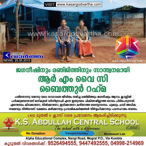 Kasaragod, Kerala, Baithu Rahma, RMYC, Baithu Rahma to Jaganeesh and Ranjith.