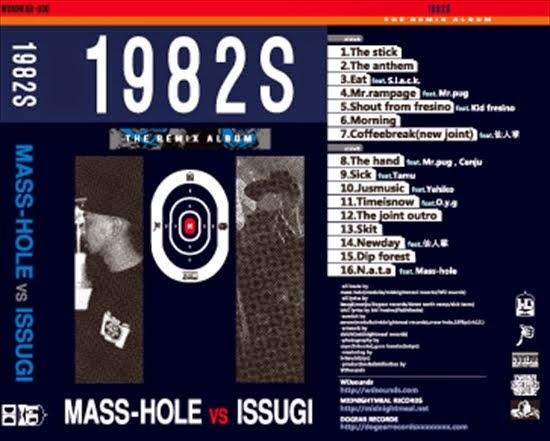 1982S (TAPE & DROPCARD)