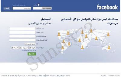 كيفية facebooksignin