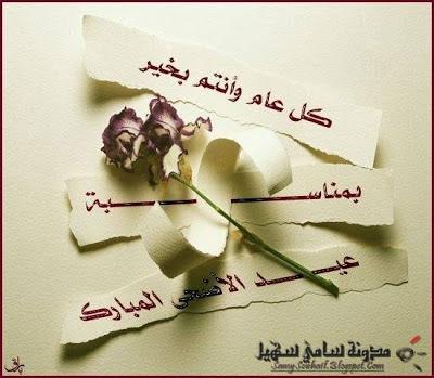 مدونة سامي سهيل تهنئ زوارها الكرام بعيد الأضحى المبارك