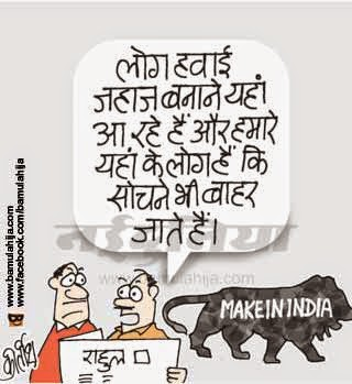 make in india, rahul gandhi cartoon, congress cartoon, cartoons on politics, indian political cartoon