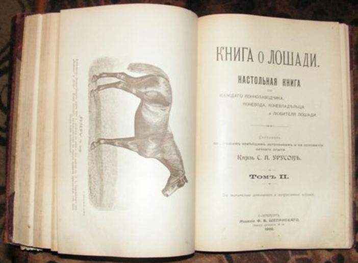 Урусов книга лошади скачать