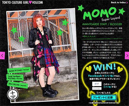 http://sp.ellegirl.jp/fashion/volcom/1311/detail04.php