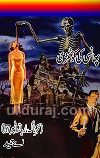 Amber Naag Maria Series Part 57 (Phansi Ki Kothari) Urdu Novel by A Hameed