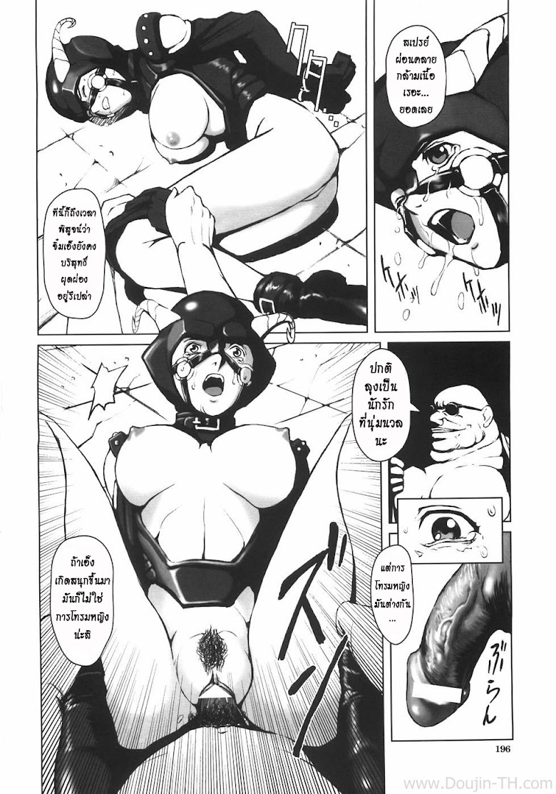 สาวฮีโร่โดนกดจนมุม - หน้า 6