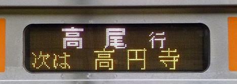 中央線 高尾行き E233系