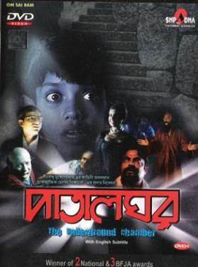 patalghar bangla movie download