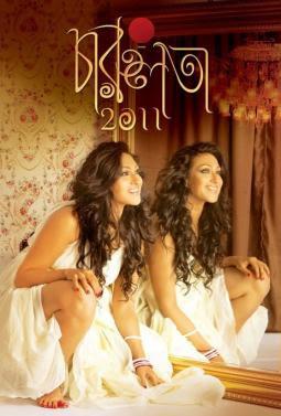 List of Bengali films of