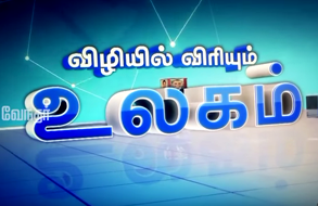 World News 29-08-2015 – Vendhar TV Show Episode 54