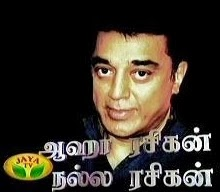 Kamala Hassan Pongal Special Interview Aahaa Rasigan Nalla Rasigan – Jaya Tv Pongal Special Tv Program Shows 14-01-2014