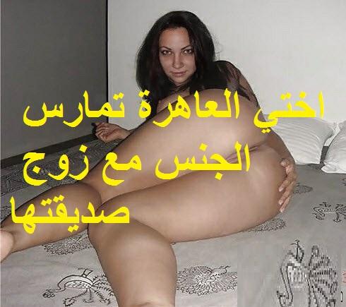 قصص عربية جنسية ساخنة: اختي العاهرة تمارس الجنس مع زوج صديقتها
