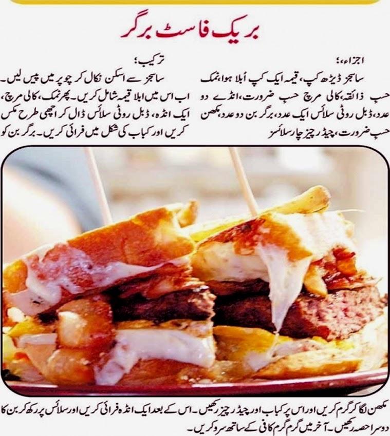Urdu recepies 4u breakfast burger recipe in urdu forumfinder Image collections