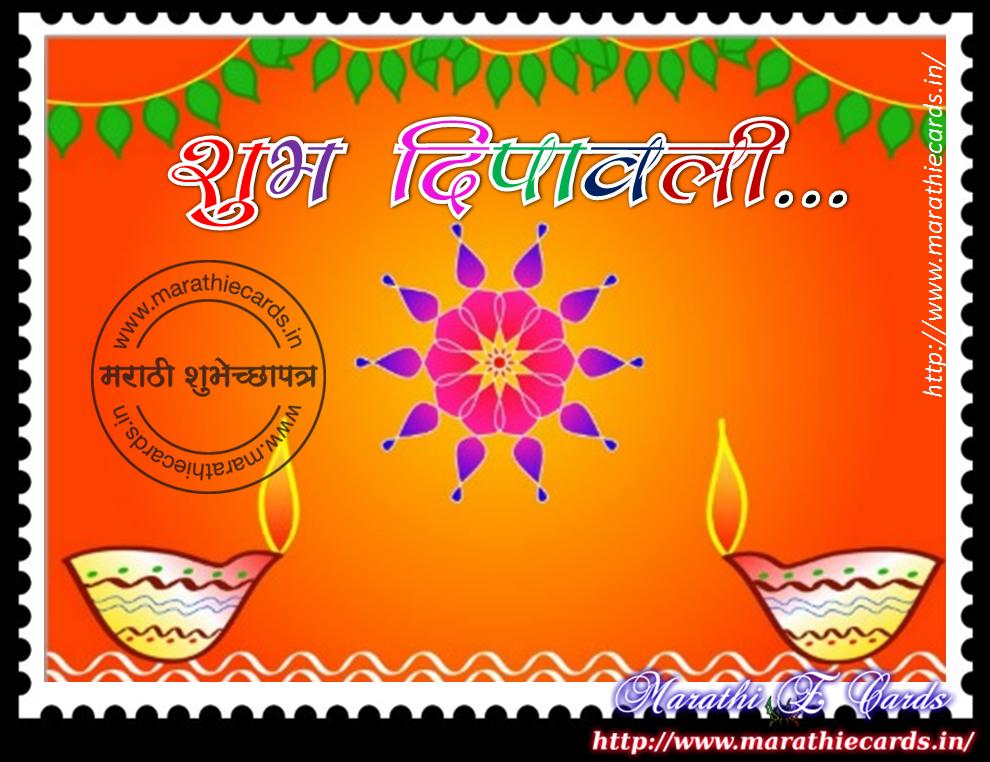 Happy Diwali Wallpaper hd in Marathi Happy Diwali Marathi